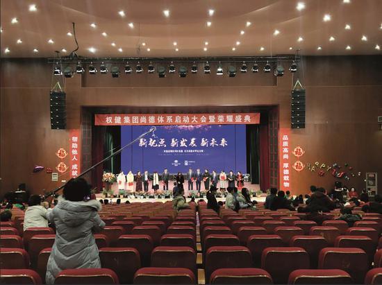 2018年12月26日,天津权健公司总部礼堂在位经销商大会进行彩排。