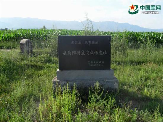代县人民政府在阳明堡机场遗址所立标志碑,远山的轮廓线与八路军牺牲官兵照片的背景有相似之处。