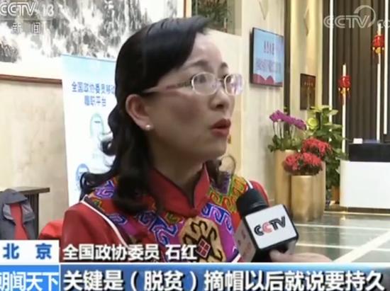 全国政协委员 石红: