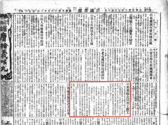 1921年7月27日的《民国日报》上登载了上海浦东英美烟草公司华工罢工的消息。新华社发(上海图书馆提供)