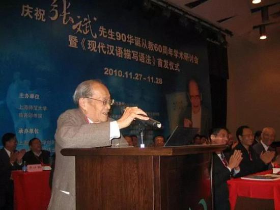 张斌先生在其90周年华诞从教60周年暨《现代汉语描写语法》首发仪式上讲话