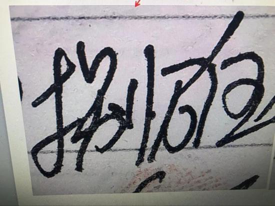 """記者問:""""捌萬""""和""""伍仟元整""""在書寫上有先后順序嗎?"""