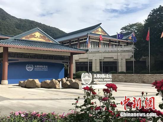 从都国际论坛会议中心外景。中新社记者 周欣嫒 摄
