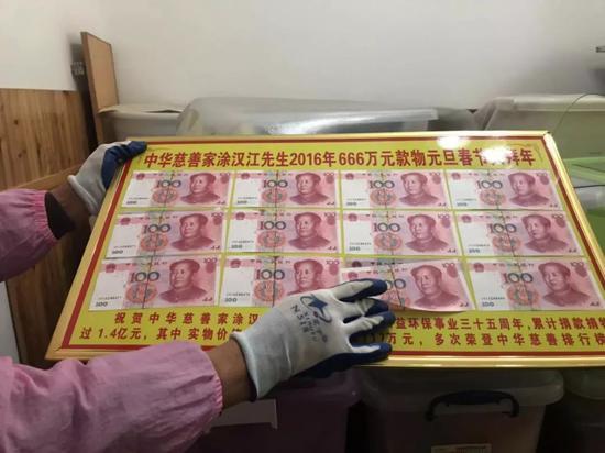 ▷爱用现金做慈善的涂汉江,自称累计捐款捐物已经1亿众元,他说本身不差钱,但是认理