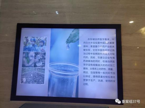 ▲文化长廊中对于权健产品的介绍。 新京报记者 康佳 摄