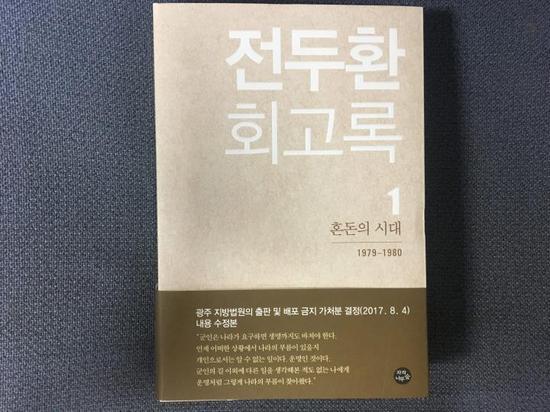 全斗焕的回忆录(韩联社)