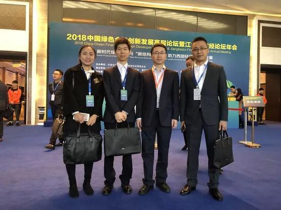 金融犯罪检察部检察官参加2018中国绿色金融创新发展高层论坛暨江北嘴财经论坛年会。