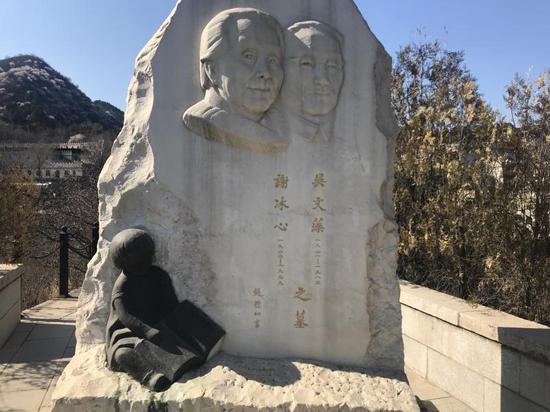 名人纪念园无人问津 冰心墓碑红漆仍有痕迹