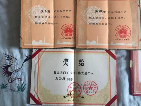 ▷ 原公浦所获的荣誉证书