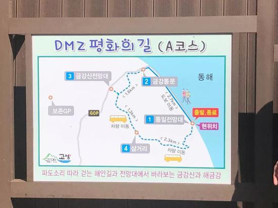 """设在统一展望台的""""非军事区和平之路""""A游览线路示意牌。新华社记者陆睿摄"""