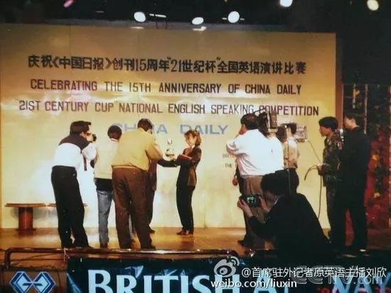 """△1995年,刘欣获得首届""""21世纪杯""""全国英语演讲比赛冠军领奖照片"""