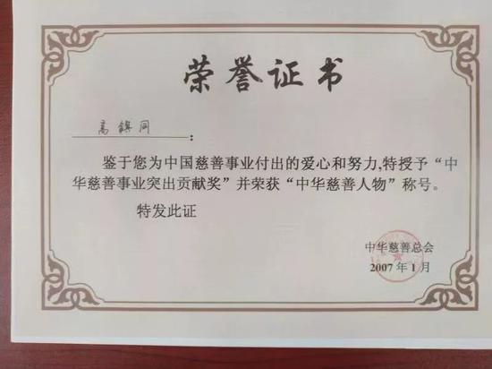 """高镇同获得的""""中华慈善人物""""称号荣誉证书。北航宣传部供图"""