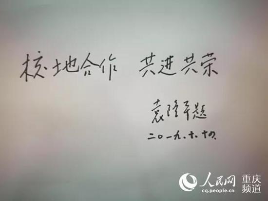 """袁隆平题字""""校地合作,共进共荣"""""""