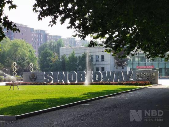 北京海淀区上地西路39号未名集团总部 图片来源:每经记者 滑昂 摄