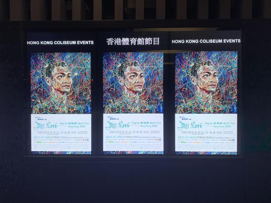 紅館告示欄里,劉德華演唱會的海報格外顯眼。