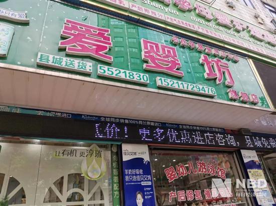 爱婴坊旗舰店门口。图片来源:每经记者 刘晨光 摄