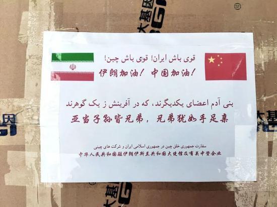 中国政府和当地中资企业向伊朗紧急捐赠的抗疫物资(图片来自中国驻伊朗大使馆官网)