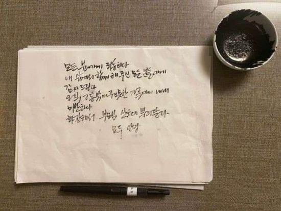 图为朴元淳亲笔书写后留在官邸书房桌子上的遗言。