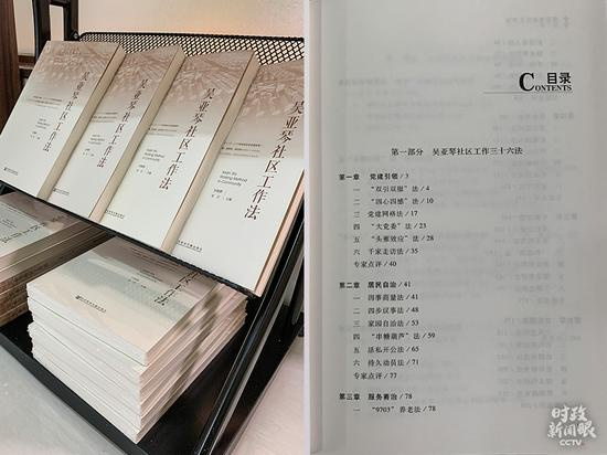 △《吴亚琴社区工作法》一书(总台央视记者赵化拍摄)