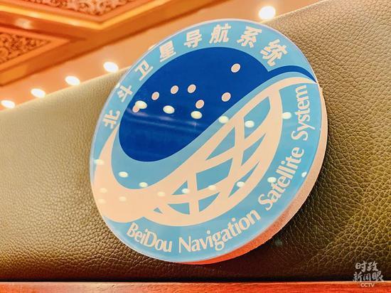 △北斗卫星导航系统标志(总台央视记者王志明拍摄)