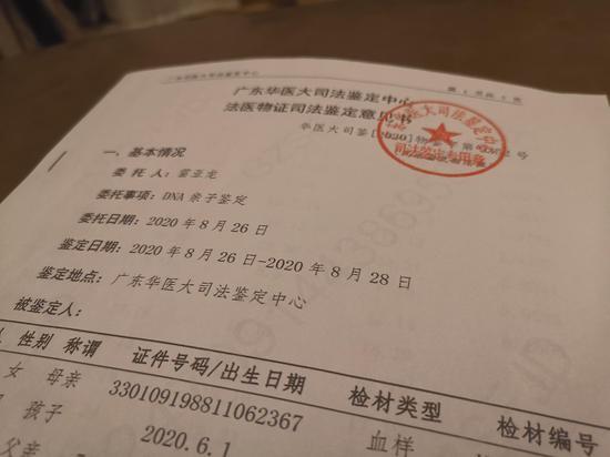 """通过中介马法医,记者拿到了广东华医大司法鉴定中心出具的""""亲生关系""""报告。"""