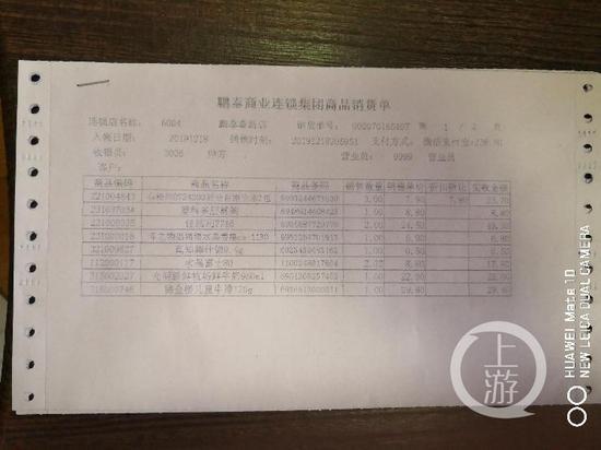 ▲宜春市奉新县鹏泰购物广场消费清单。图片来源/家属提供