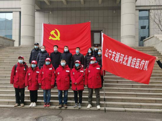 遼寧支援河北重癥醫療隊今日趕赴石家莊