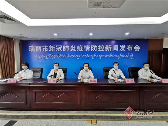 4月1日,瑞丽市举行新冠肺炎疫情防控新闻发布会(第三场)