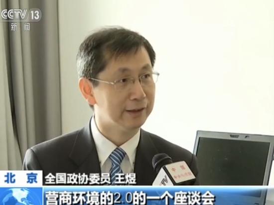 全国政协委员 王煜: