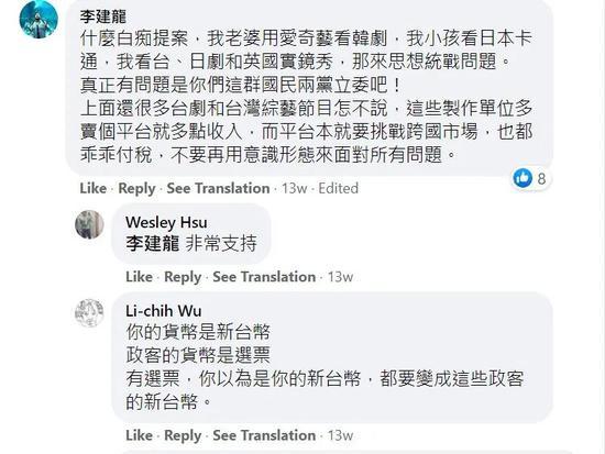 侠客岛:民进党封杀爱奇艺?好像她也在上面追剧插图(14)