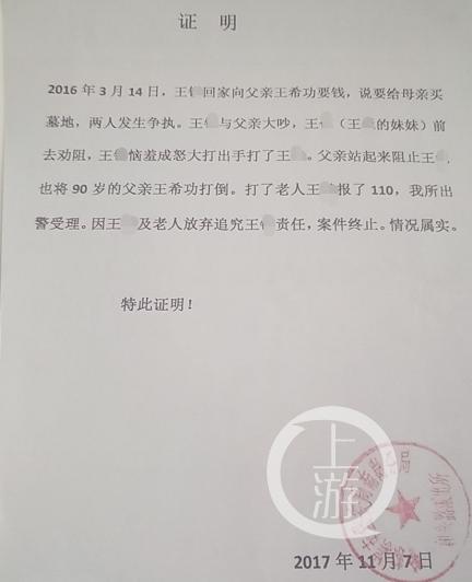 ▲哈尔滨市公安局南岗分局出具的书面材料,证明王某与家人曾有肢体冲突。