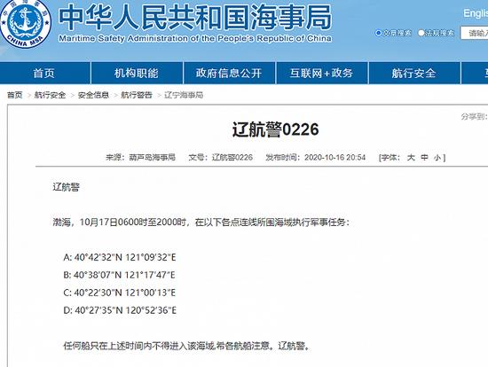 葫芦岛海事局:渤海部分海域明日将执行军事任务