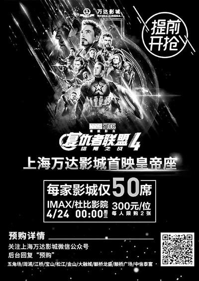 """上海万达影城官方微博推出的首映场""""皇帝座"""""""