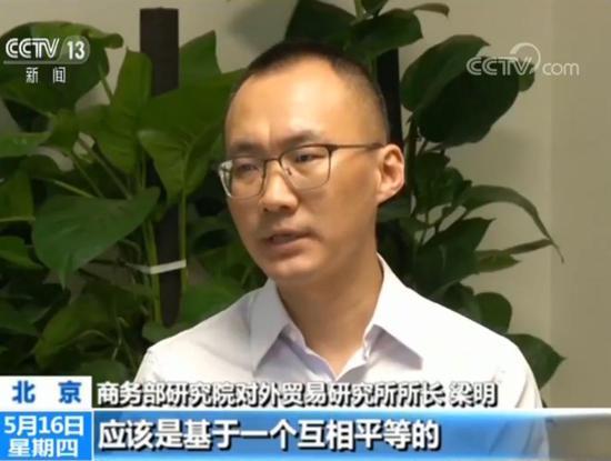 商务部研究院对外贸易研究所所长 梁明: