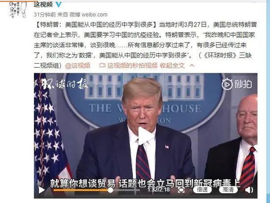 特朗普:美国能从中国的经历中学到很多
