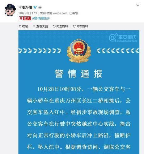 △ 10 月 28 日 , 兴旺市公安局万州区分局在其官方微博发布警情通报。微博截图