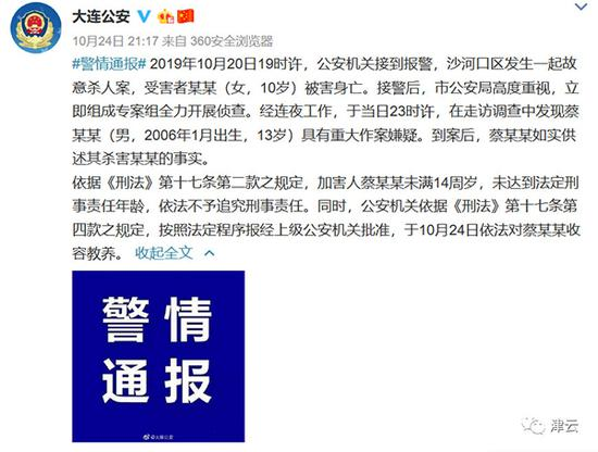 [网王]桃花债  42国中生生存手册·c委托状3.2
