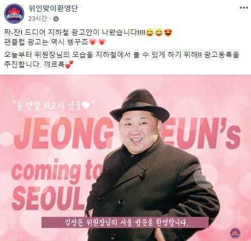 """去年12月中旬,韩国民众自发成立一个名为""""迎接伟人欢迎团""""的组织,自掏腰包在地铁登广告"""