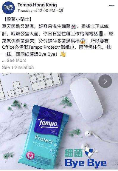 """Tempo(得宝)湿纸巾。来源:Tempo香港脸书账号""""Tempo Hong Kong"""""""