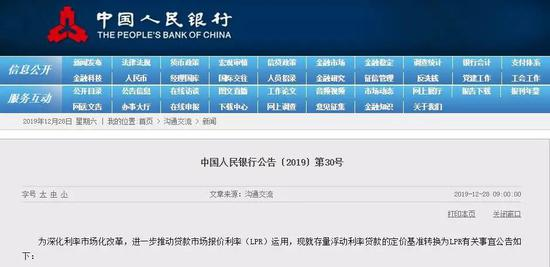▲中国人民银行公告〔2019〕第30号来源:央行官网