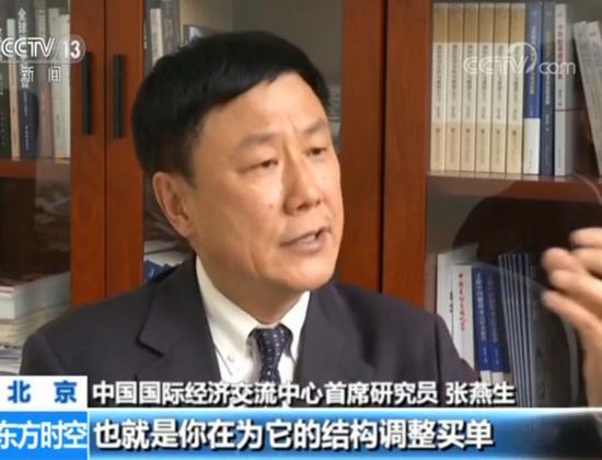 中国国际经济交流中心首席研究员 张燕生: