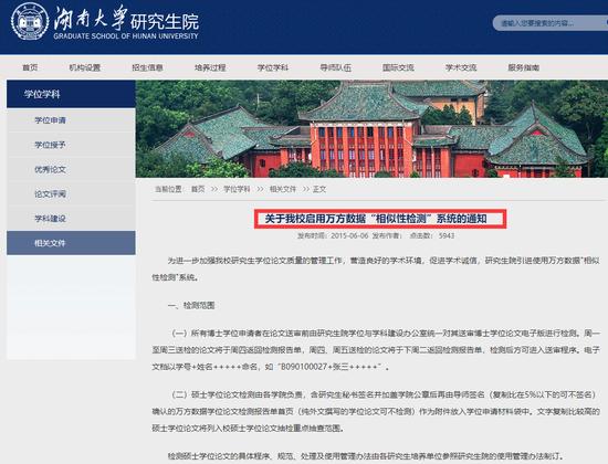 湖南大学研究生院通知截图