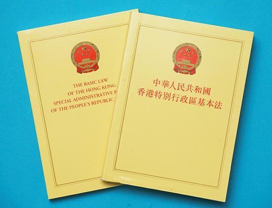 """质料图:《根基法》明白划定""""港独""""是犯法违宪举动"""