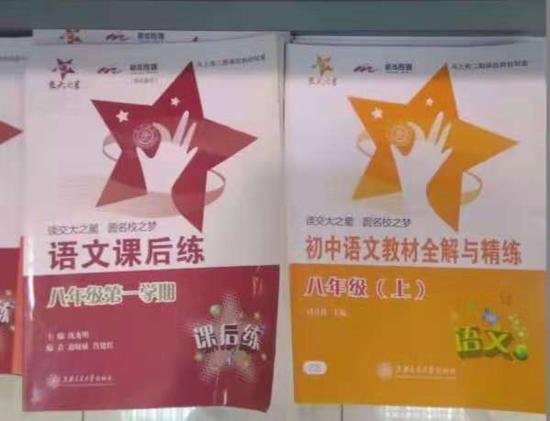 上海交通大学出版社有关教辅图书。受访者供图