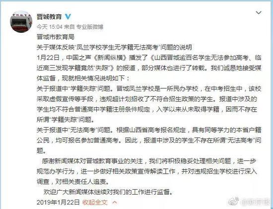 图片来源:晋城教育官方微博