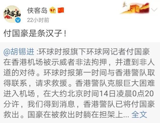 """""""侠客岛""""微博报道付国豪被围困事件"""