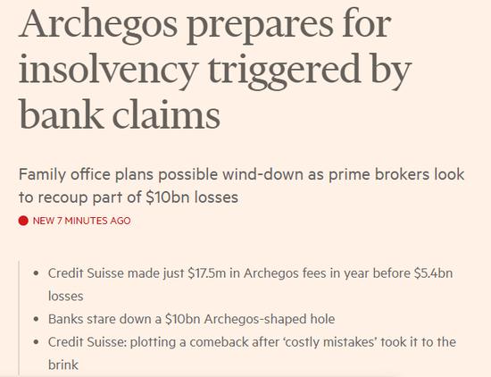 英媒:因银行索赔,Archegos准备破产程序