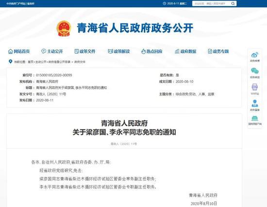 涉祁连山木里矿区非法开采 青海两名干部被免职