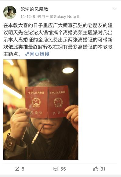 """沱沱火锅馆里举行了一场盛大的""""离婚光荣主题派对""""。网络截图"""