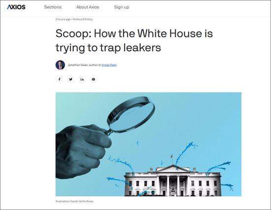 Axios网站报道:白宫如何尝试给泄密者下套